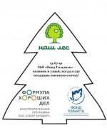 Посадка леса при поддержке СИБУРа - 13 октября.