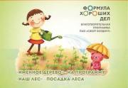 13 октября сажаем лес с Холдингом СИБУР.