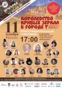 """До спектакля """"Королевство кривых зеркал в городе Т"""" -11 дней!"""