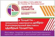 """Приглашаем на фестиваль  """"Добрый Тольятти"""" 02 сентября!"""
