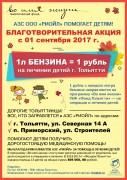 """Акция """"1 л бензина = 1 рубль - на лечение детей"""""""