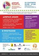 Фестиваль «Добрый Тольятти» приглашает гостей!