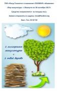 Акция «1 кг макулатуры=1 твое дерево» продолжается.