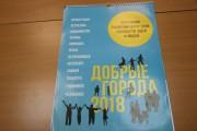 Агенты добрых дел в Тольятти.
