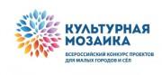 Объявлены победители федерального конкурса «Малая культурная мозаика» Фонда Тимченко