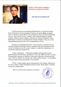 Благодарим за добрые дела Союз «Тогово-промышленная палата г. Тольятти».