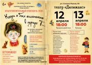 """Приглашаем на Благотворительный  спектакль 12 и 13 апреля в театр """" Дилижанс""""."""