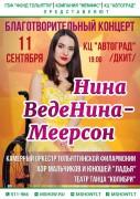 Благотворительный концерт Нины Ведениной - Меерсон 11 сентября.