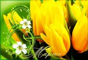 Милых дам с праздником Весны!