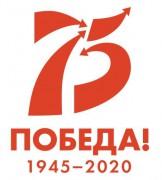 Готовимся к 75-летию Великой Победы!