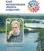 Экскурсии при поддержке Фонда Тимченко.нко.