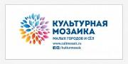 Стартует конкурс «Малая культурная мозаика».