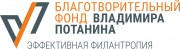 Новый этап  проекта при поддержке Фонда Потанина.
