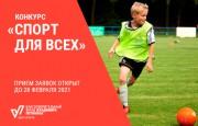 Фонд Потанина запускает первый спортивный конкурс.