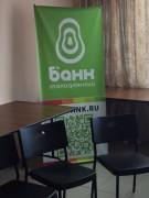 Молодежный Банк иницатив: конференция.