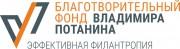 Интеллектуальный марафон при поддержке Фонда Потанина.