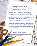 """18 лет ГБФ """"Фонд Тольятти"""""""