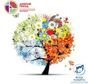 В ГБФ «Фонд Тольятти» сформирован Оргкомитет  фестиваля «Добрый Тольятти».